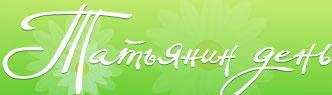 http://taday.djeo.ru/images/logo.jpg